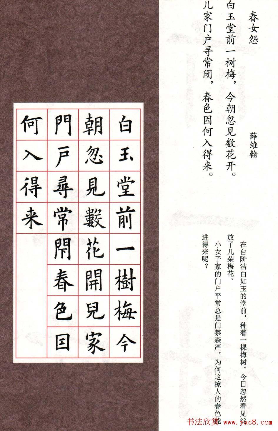 欧体字帖欣赏《欧阳询楷书集字古诗26首》二图片