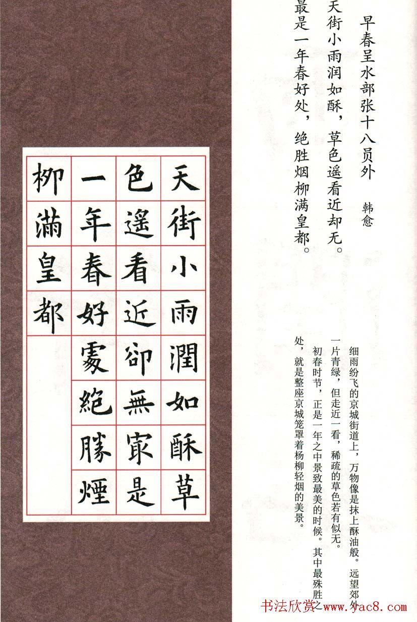 40個字的古詩書法作品楷書 40字古詩硬筆書法圖片