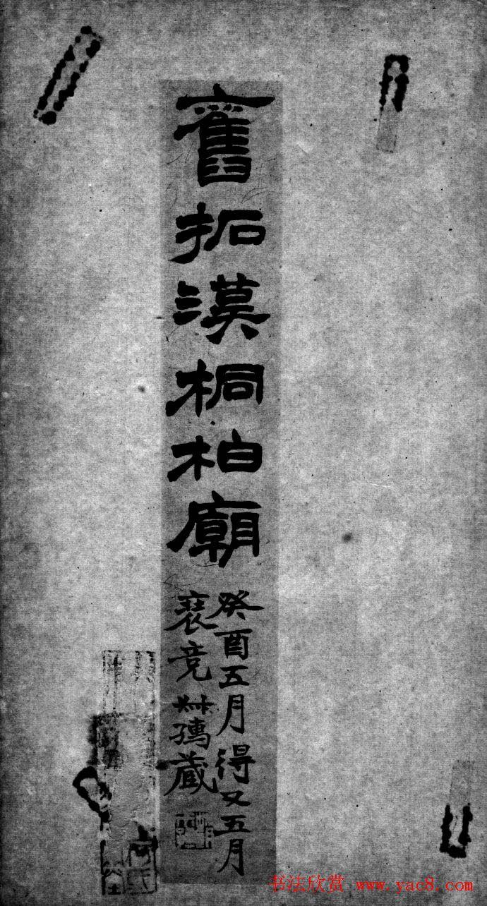 汉代隶书欣赏《旧拓汉桐柏庙碑》