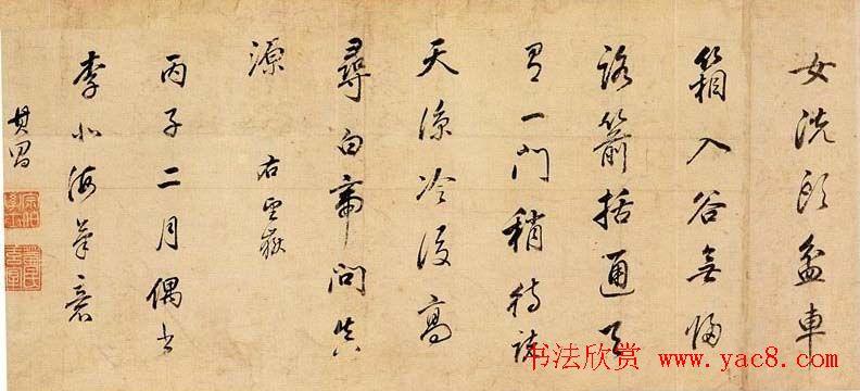 董其昌行书作品欣赏《杜甫望岳诗卷》