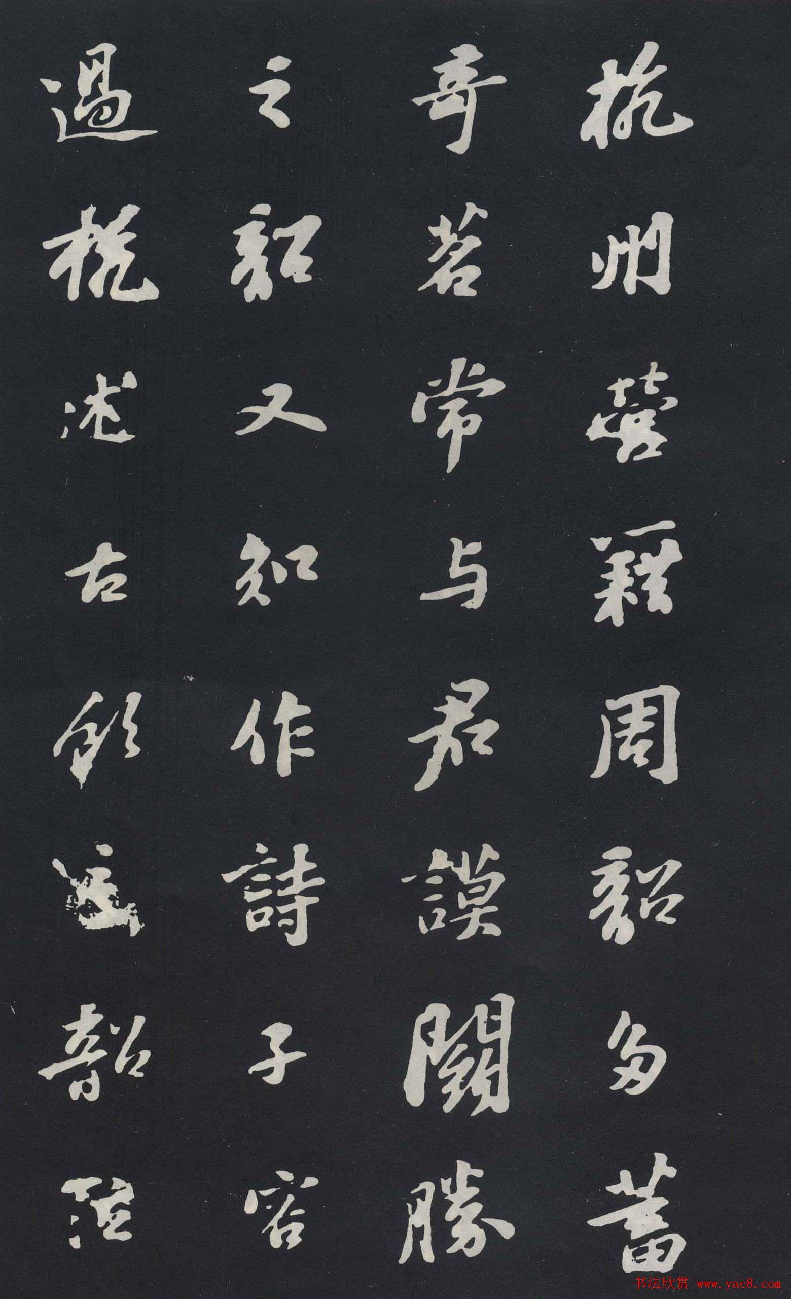 苏轼行书欣赏《杭州营籍帖》拓本