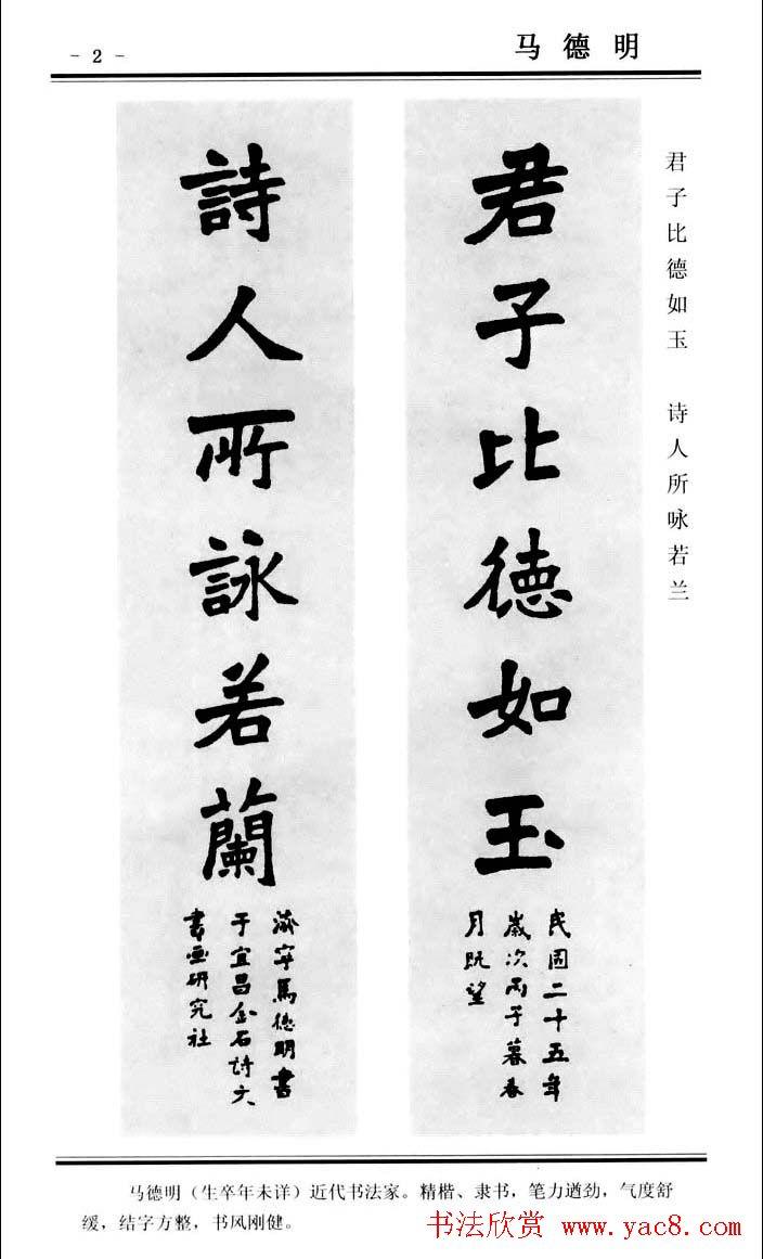 楷书欣赏《中国楹联书法经典楷书百联》
