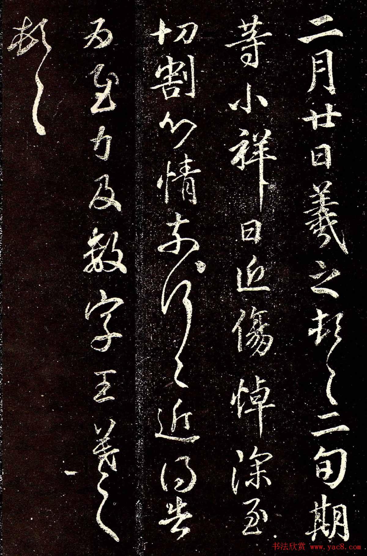 晋代王羲之草书欣赏《二月廿日帖》