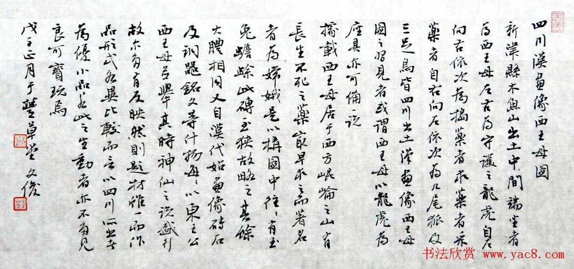 吉林丛文俊题跋书法展