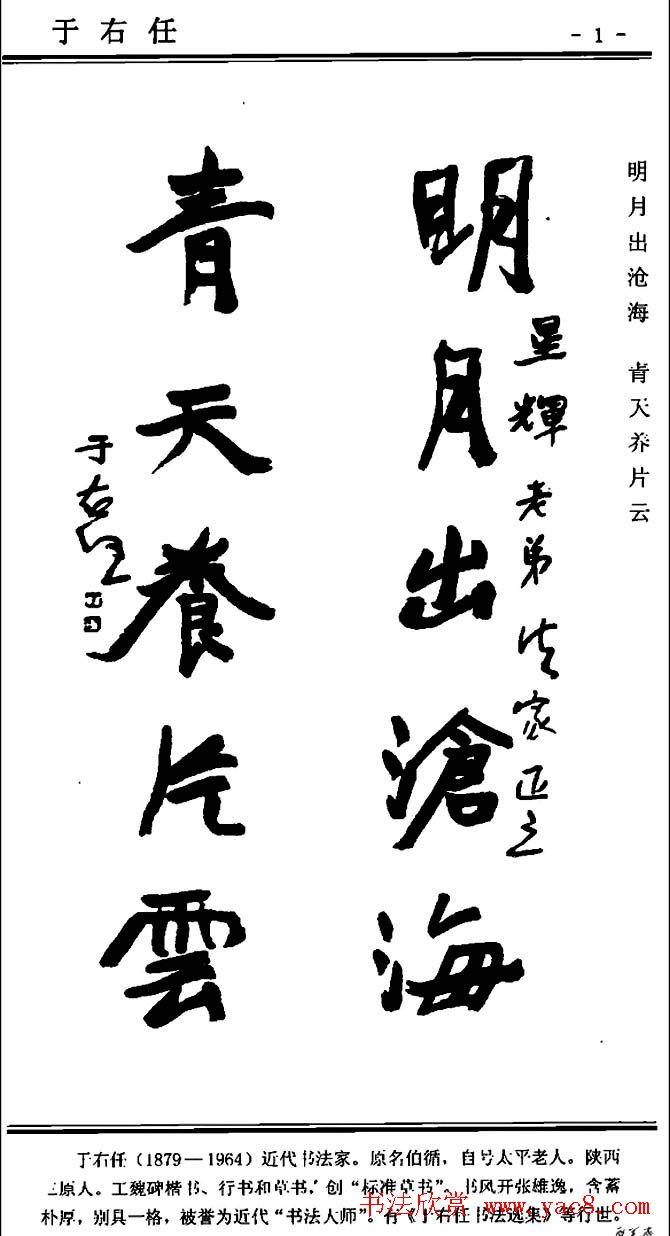 行书欣赏《中国楹联书法经典行书百联》