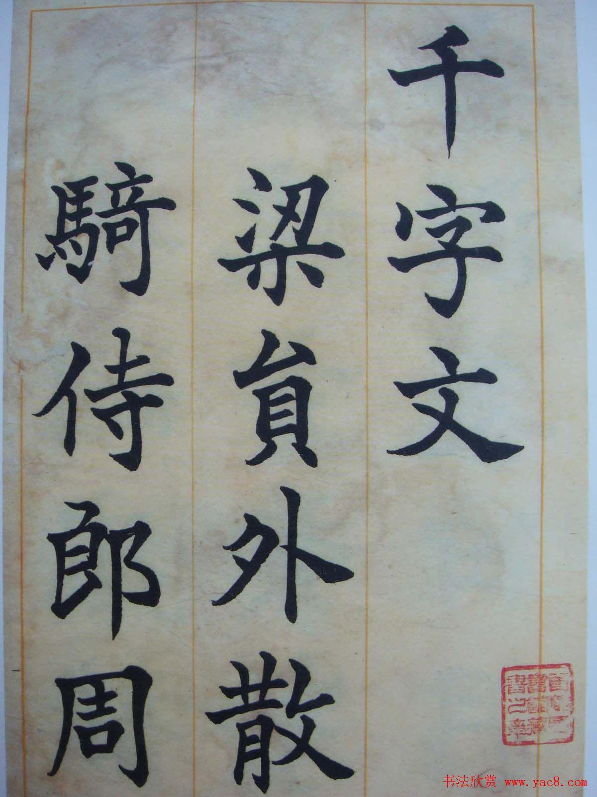 日本书法家辻本史邑楷书欣赏《千字文》