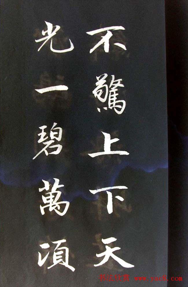 崔德法行楷书法欣赏 岳阳楼记 第21页 书法空间 书法欣赏图片