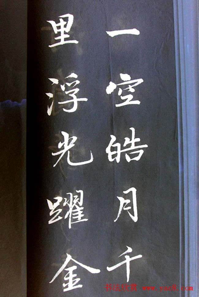 崔德法行楷书法欣赏 岳阳楼记 第24页 书法空间 书法欣赏图片