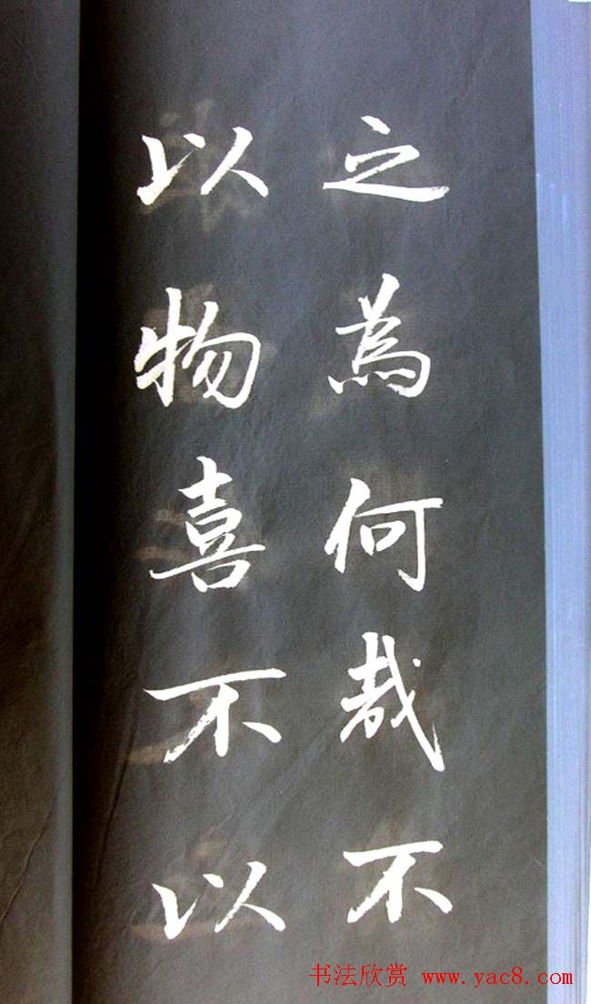 崔德法行楷书法欣赏 岳阳楼记 第27页 书法空间 书法欣赏图片