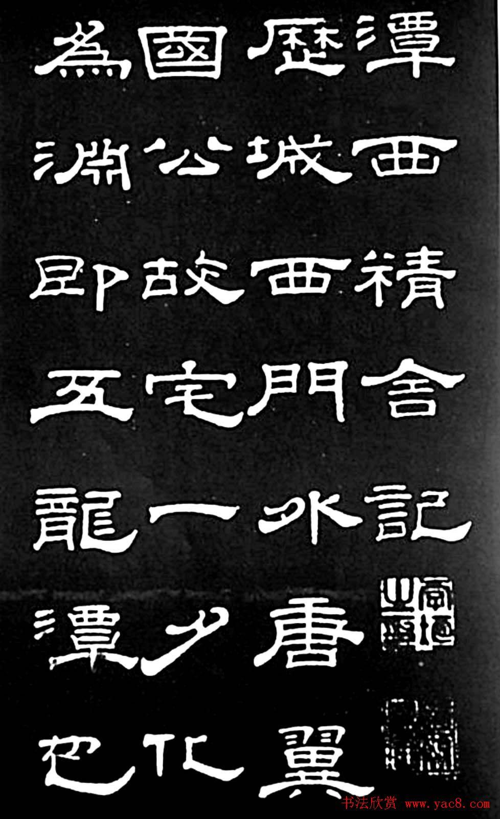 清代进士桂馥隶书欣赏《潭西精舍记》