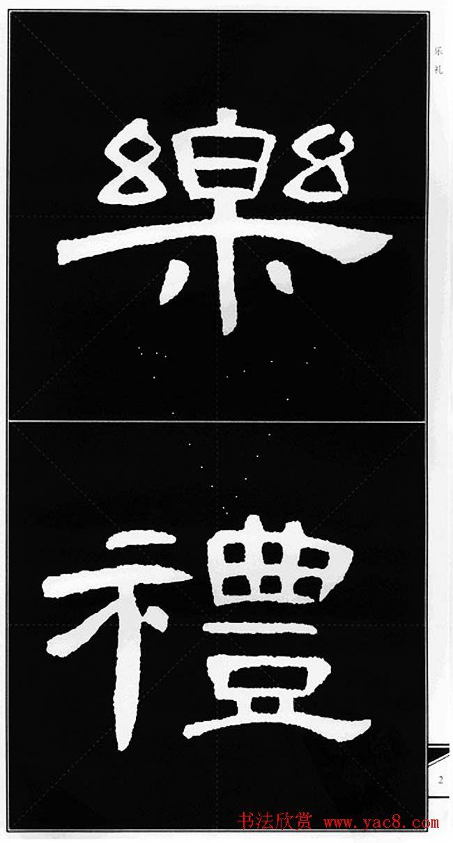 隶书字帖欣赏《锦言精华曹全碑集字》