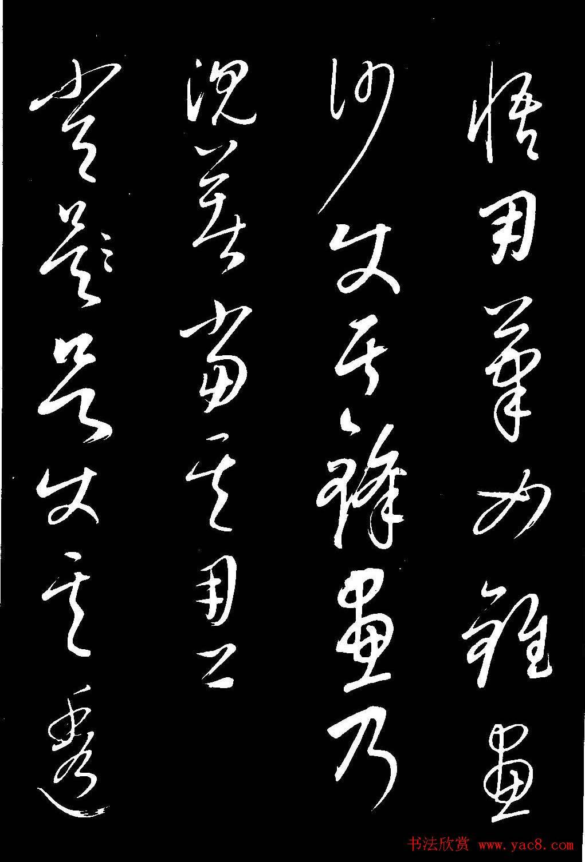 元代康里巎巎草书作品欣赏《渔父辞》 - 胡迹 - 拙愚斋主人的博客