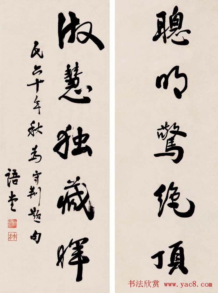 著名学者林语堂书法作品欣赏
