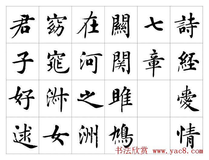 房弘毅楷书欣赏《周南关雎》,书法作品图片4张.图片