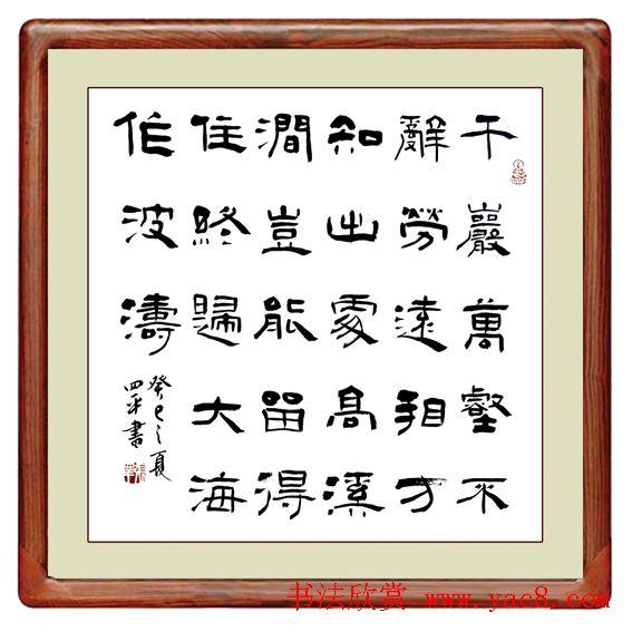 山西张四平书法作品欣赏