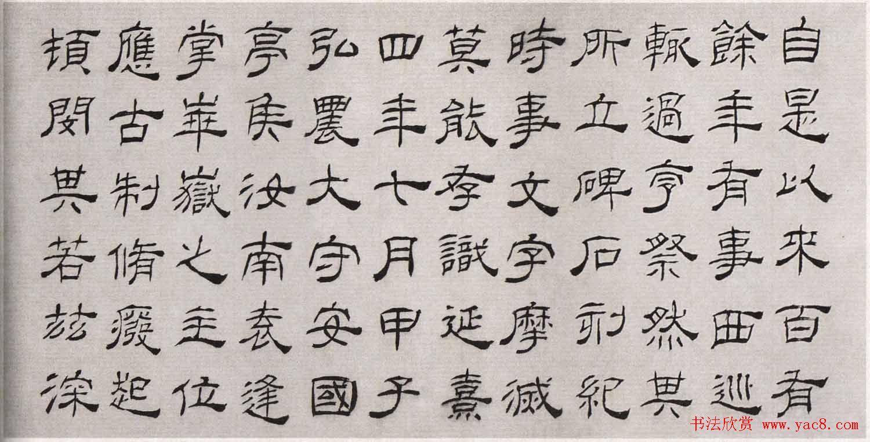 清代高翔隶书欣赏临华山碑