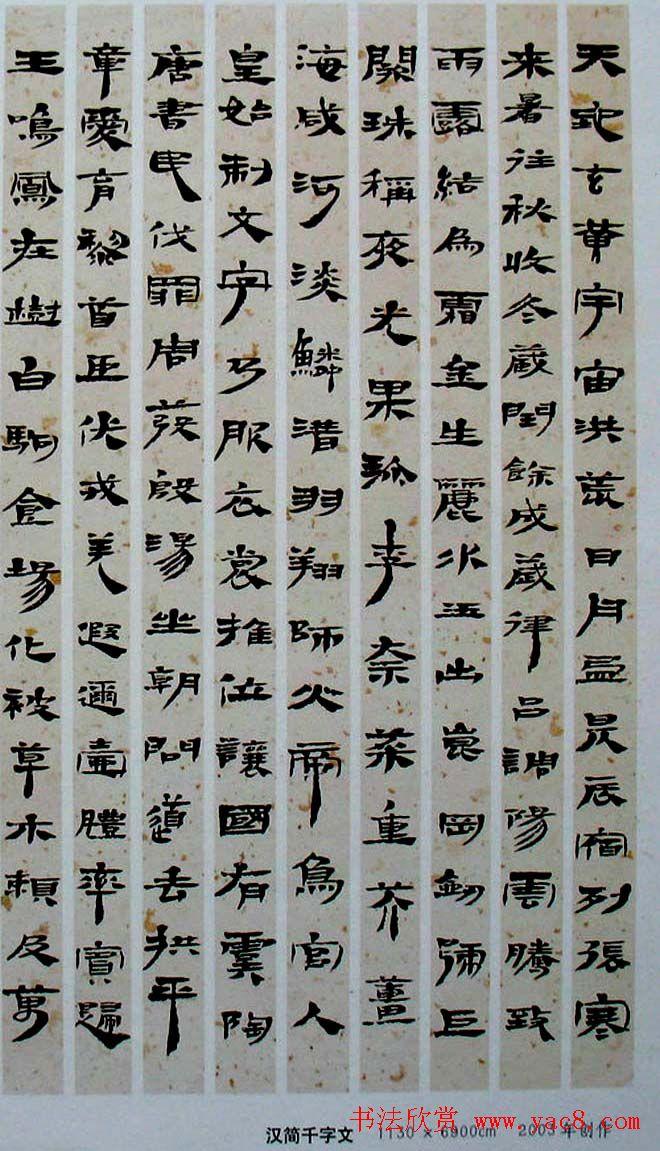 西部书家赵正隶书赏析《汉简千字文》
