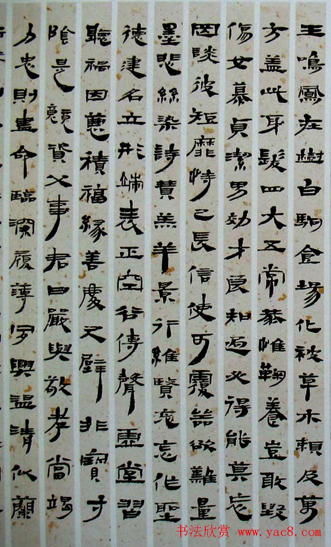 西部书家赵正隶书赏析 汉简千字文 第2页 书法空间 书法欣赏