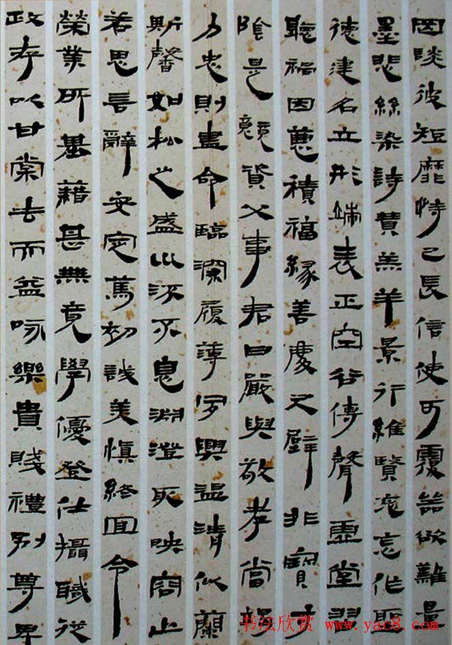 西部书家赵正隶书赏析 汉简千字文 第7页 书法空间 书法欣赏