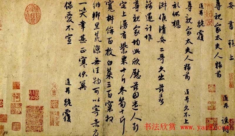 赵孟頫书法尺牍《代管道升书札三通》