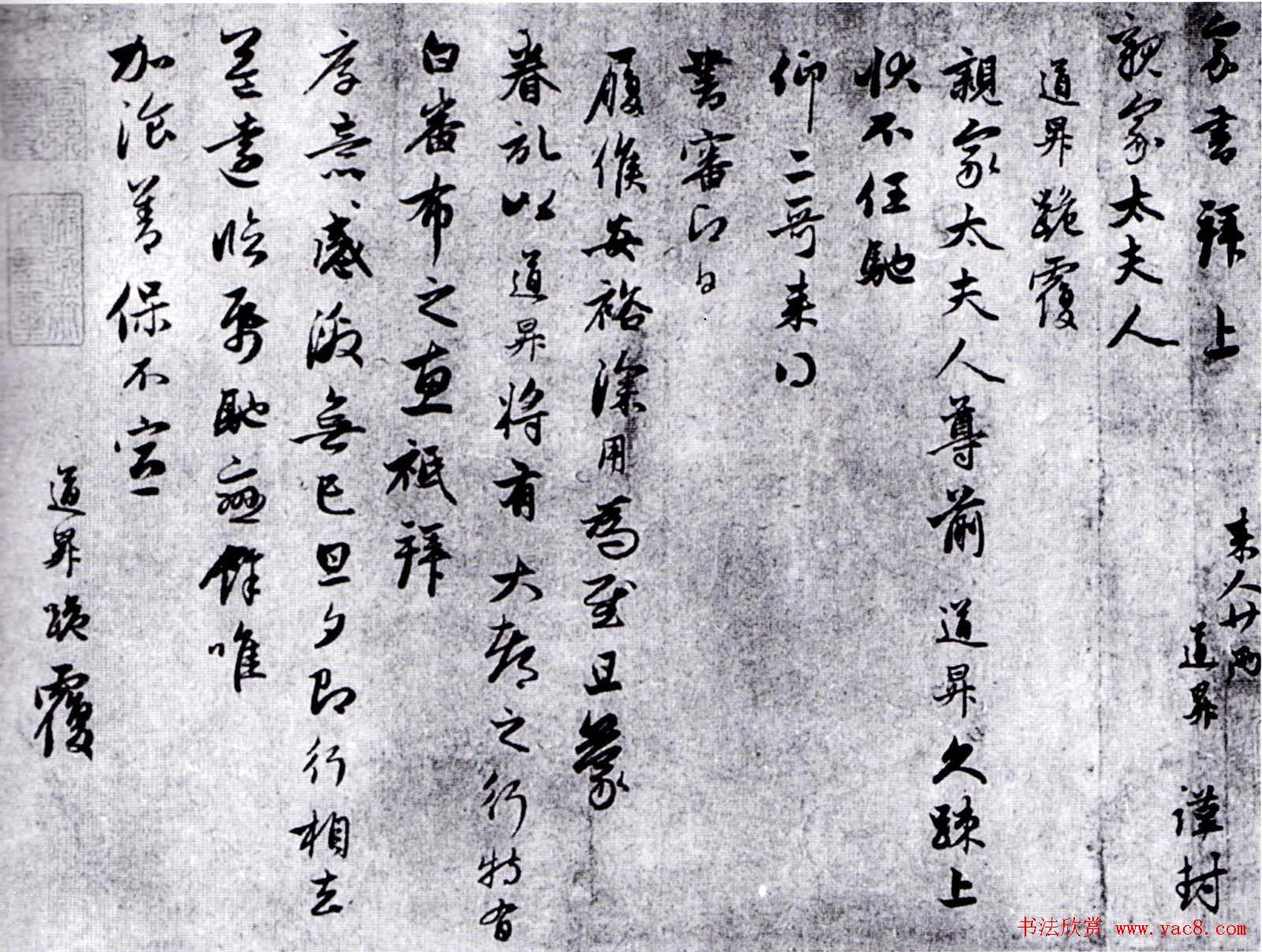 赵孟頫书法尺牍《代管道升书札三通》(2)