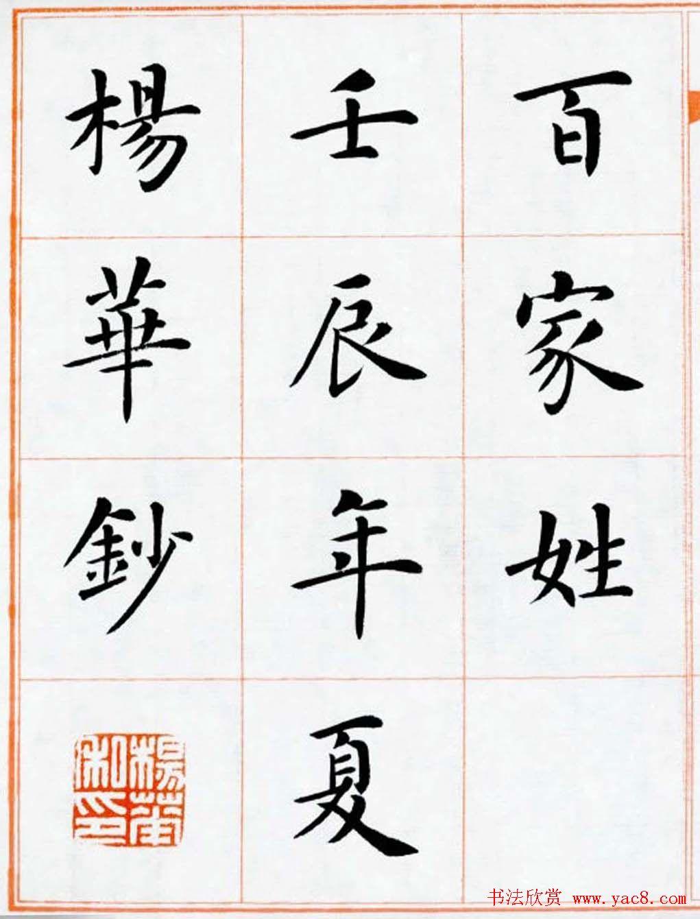 杨华书法欣赏楷书钞《百家姓》