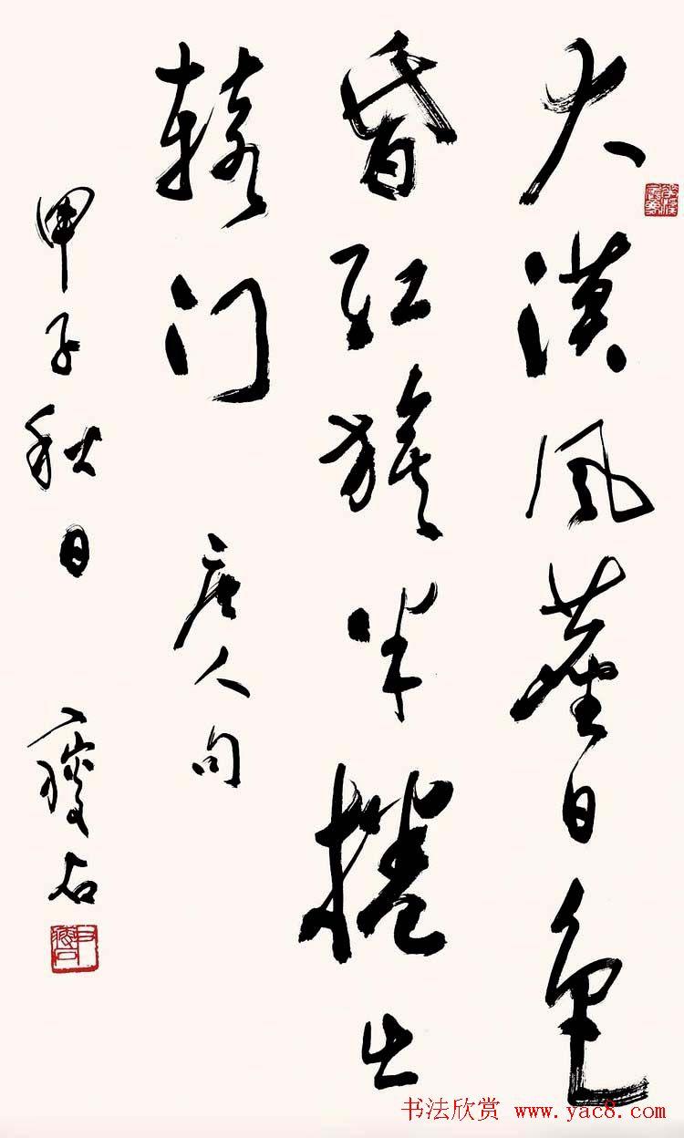 尹瘦石行草书法作品欣赏