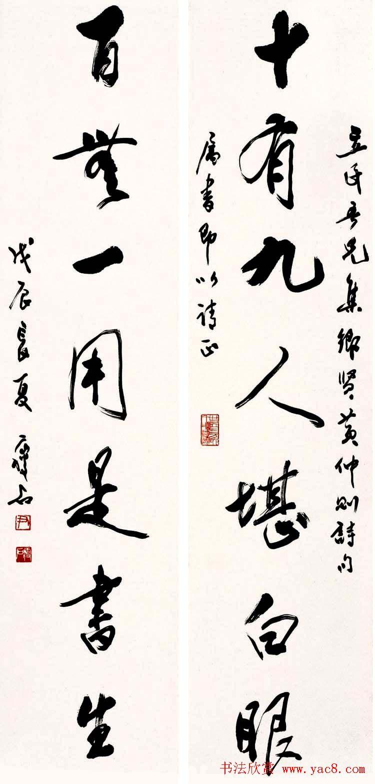 尹瘦石行草书法作品欣赏 第22页 毛笔书法 书法欣赏