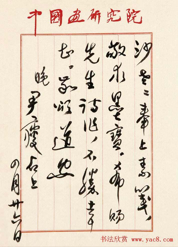 著名书画家尹瘦石毛笔信札欣赏