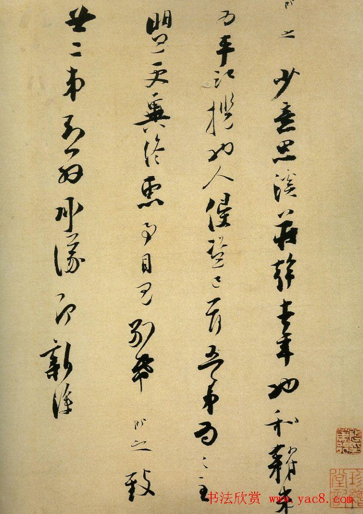 张即之草书尺牍欣赏《溪庄帖》