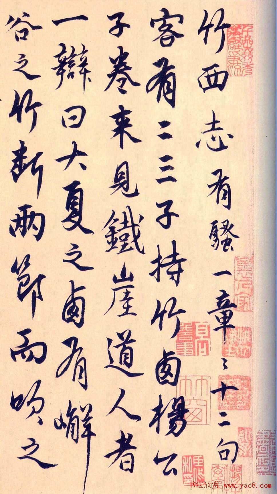 杨维桢行书作品《竹西志》