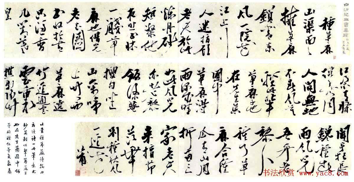 陈献章行草书法作品《种蓖麻诗卷》