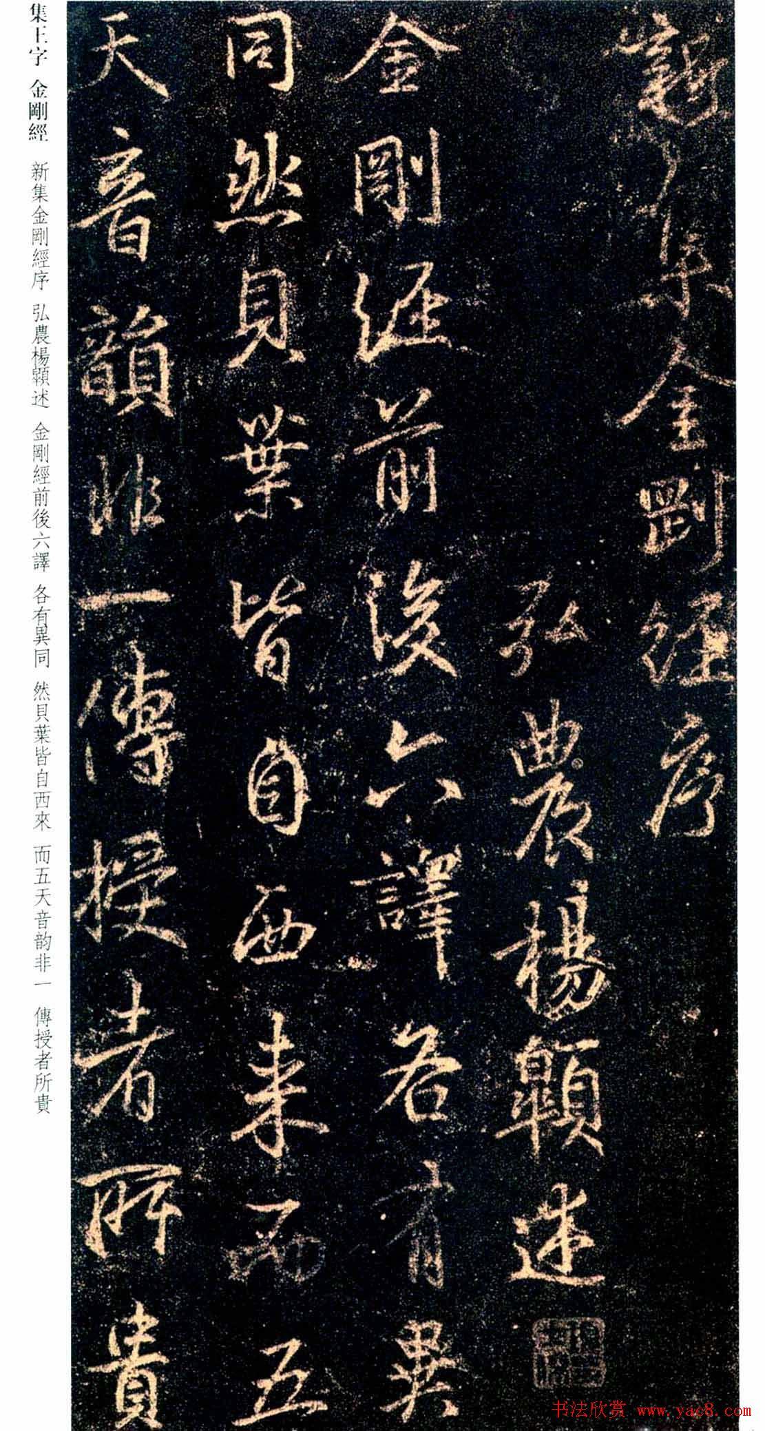 唐代行书碑刻《新集王羲之书金刚经》