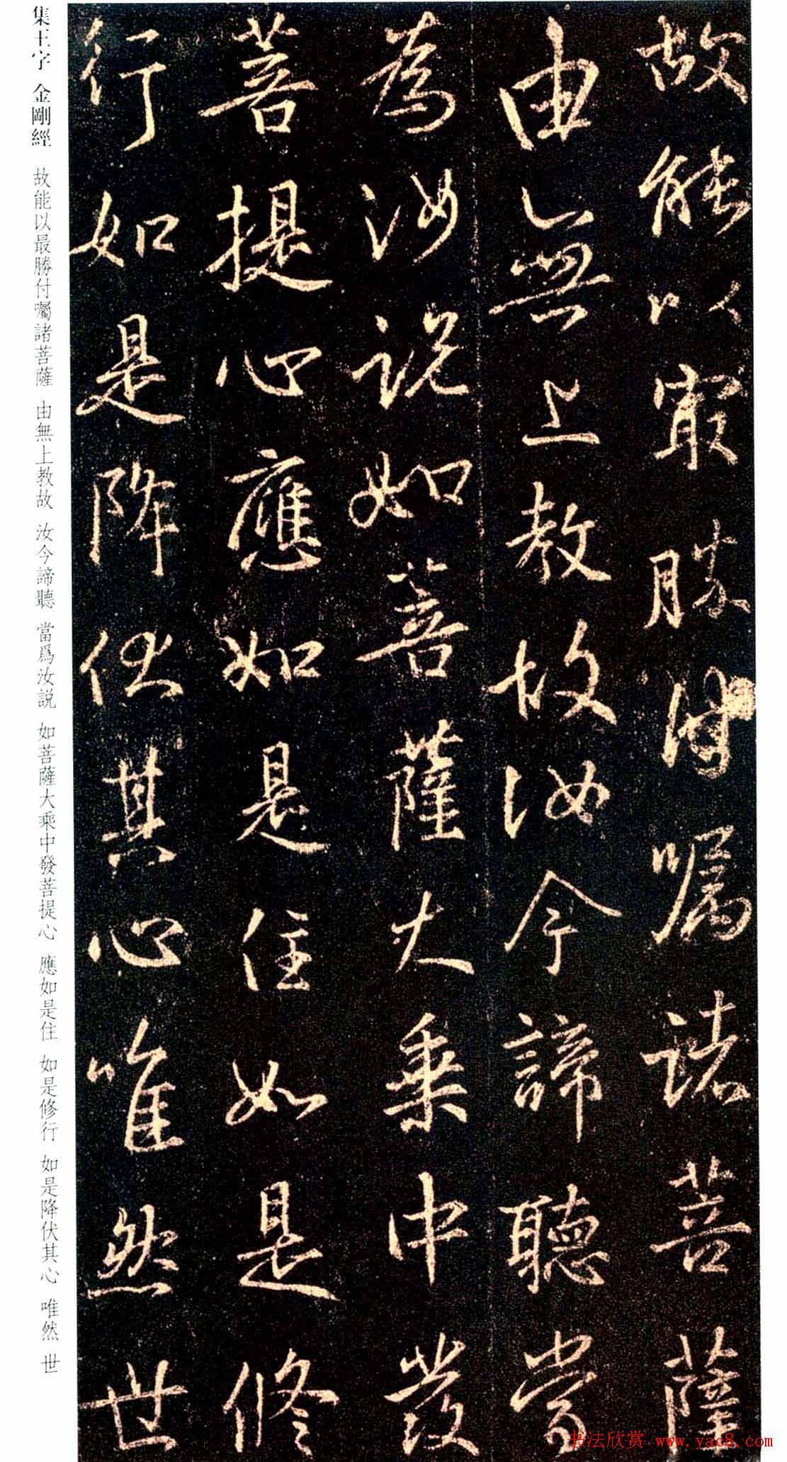 静行书书法作品欣赏_唐代行书碑刻《新集王羲之书金刚经》 - 第15页 _二王书法_书法欣赏