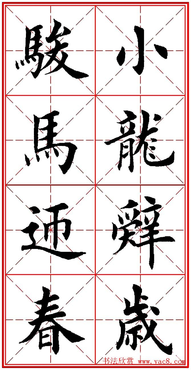 田英章楷书集联:2014马年书法春联