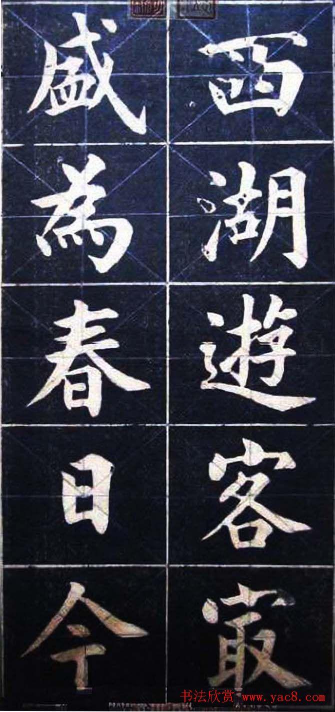陆润庠楷书字帖欣赏《西湖风景记》