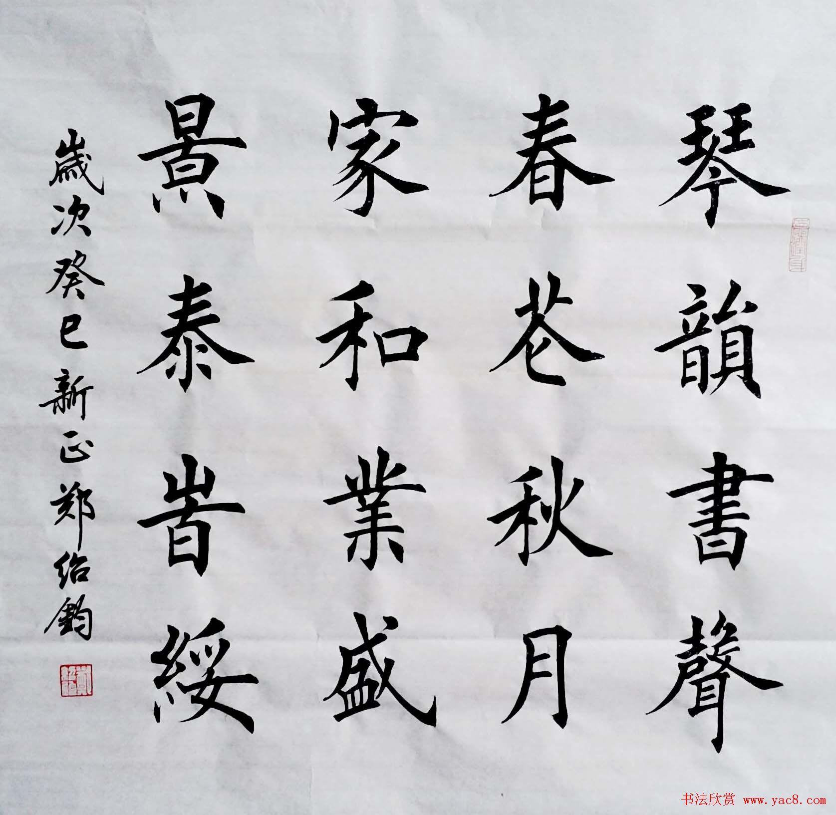 郑绍钧楷书书法作品欣赏