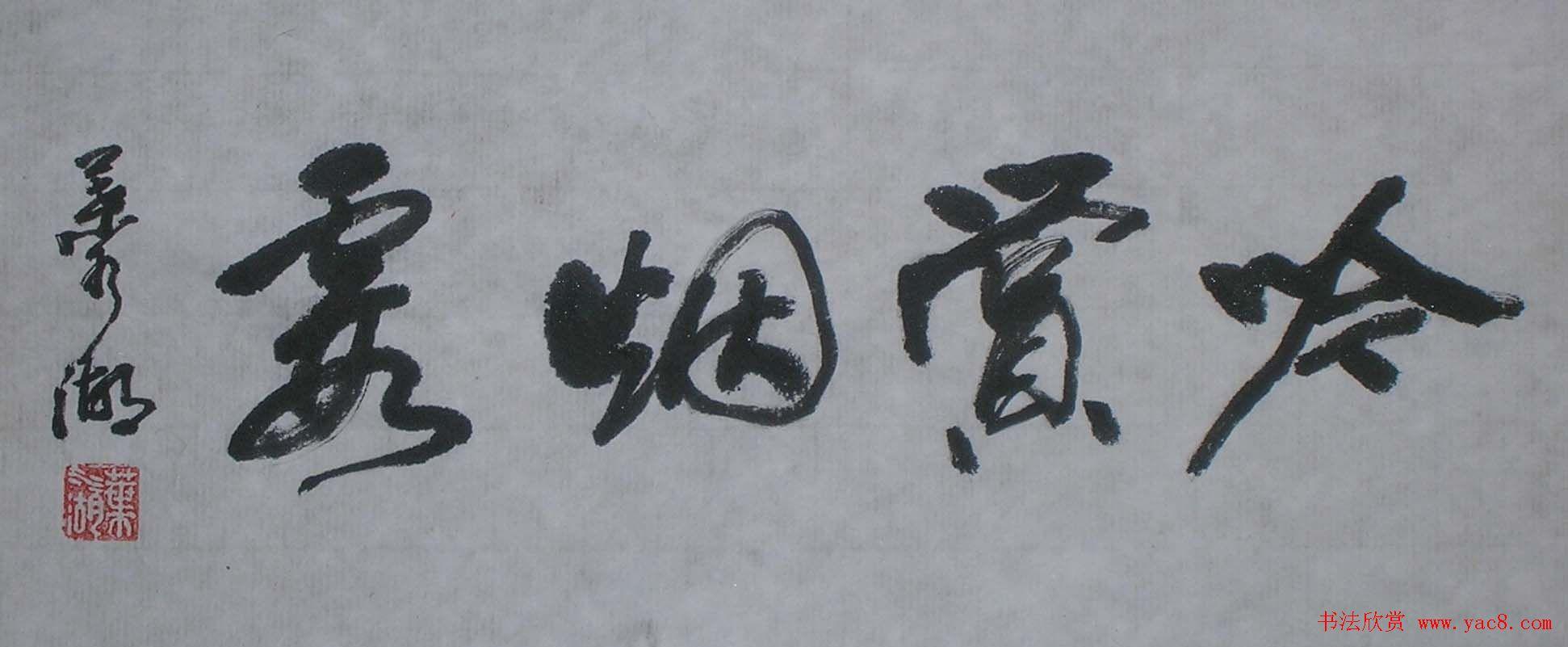 厦门叶水湖书法作品欣赏