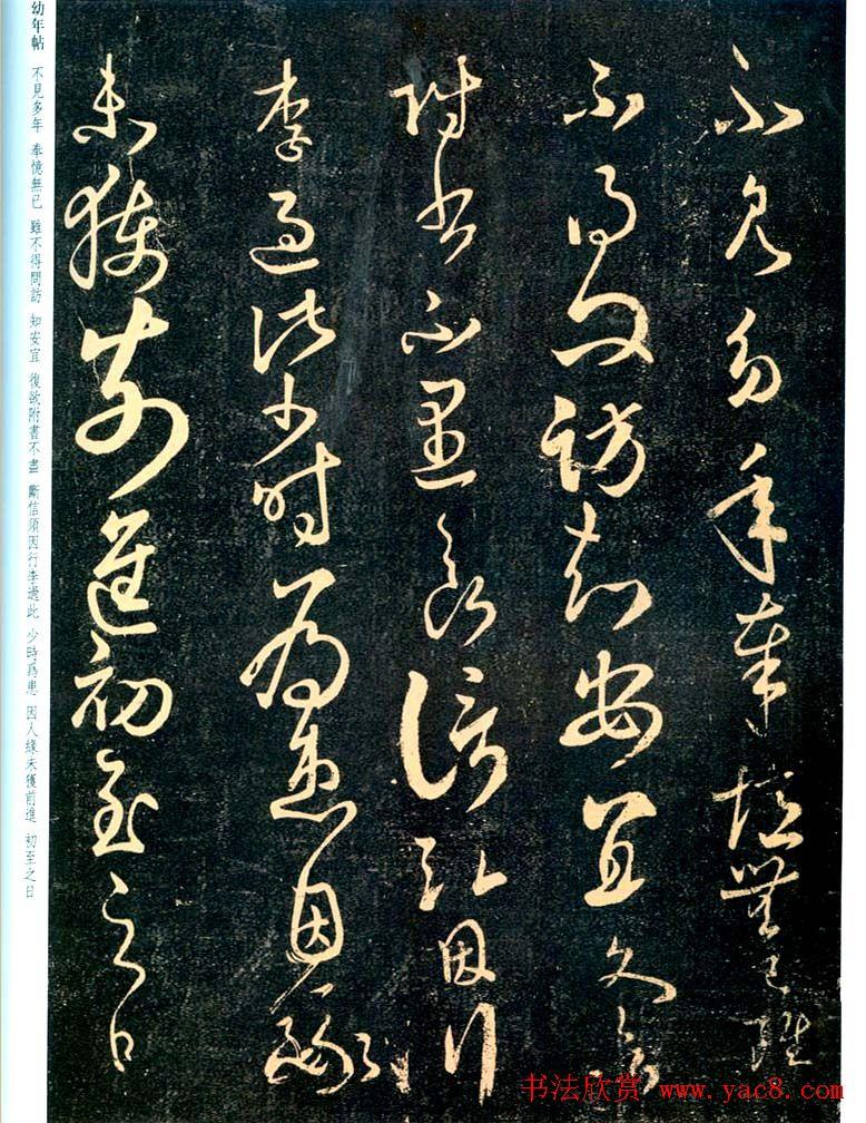 王羲之草书欣赏《幼年帖》拓本