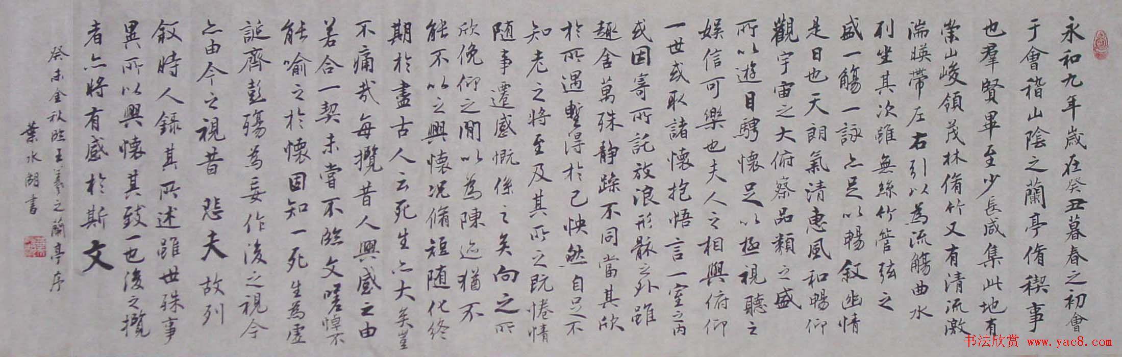 叶水湖行书作品《王羲之兰亭序》两幅