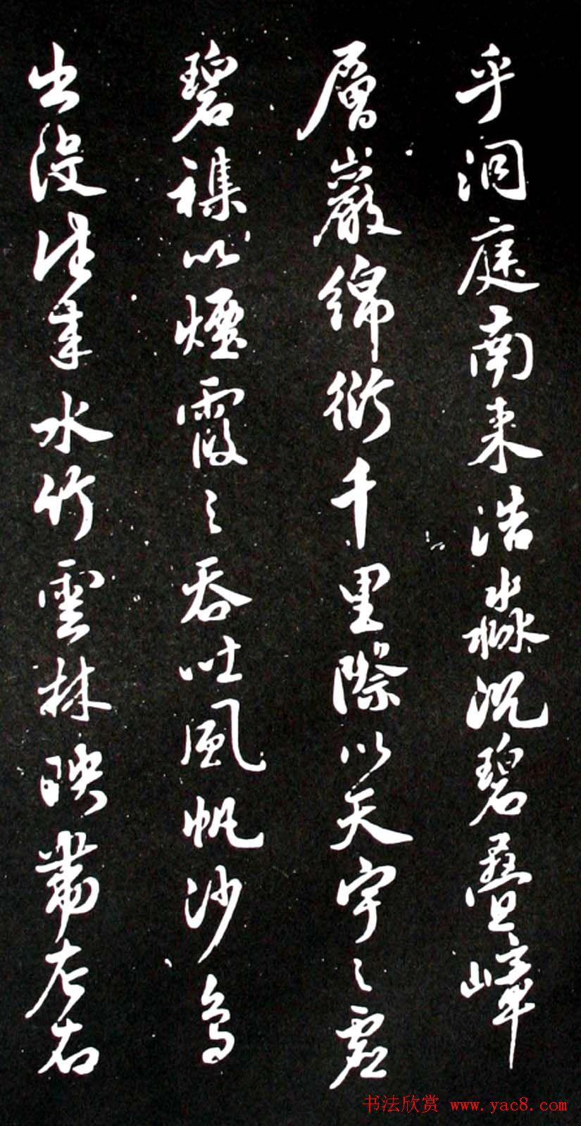 米芾行书欣赏《潇湘八景图序》