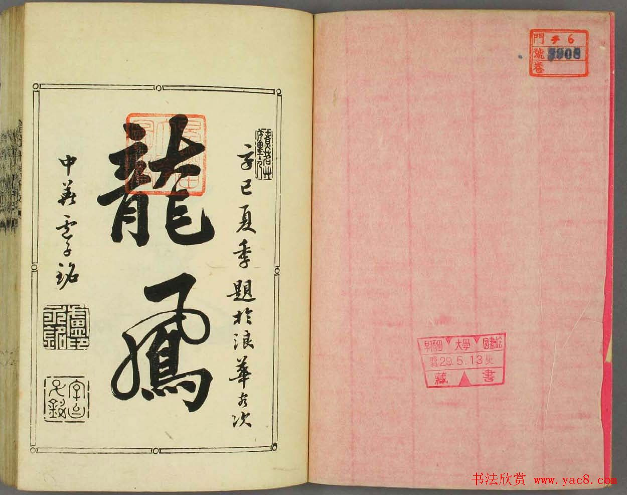 日本书法古籍《十体千字文》