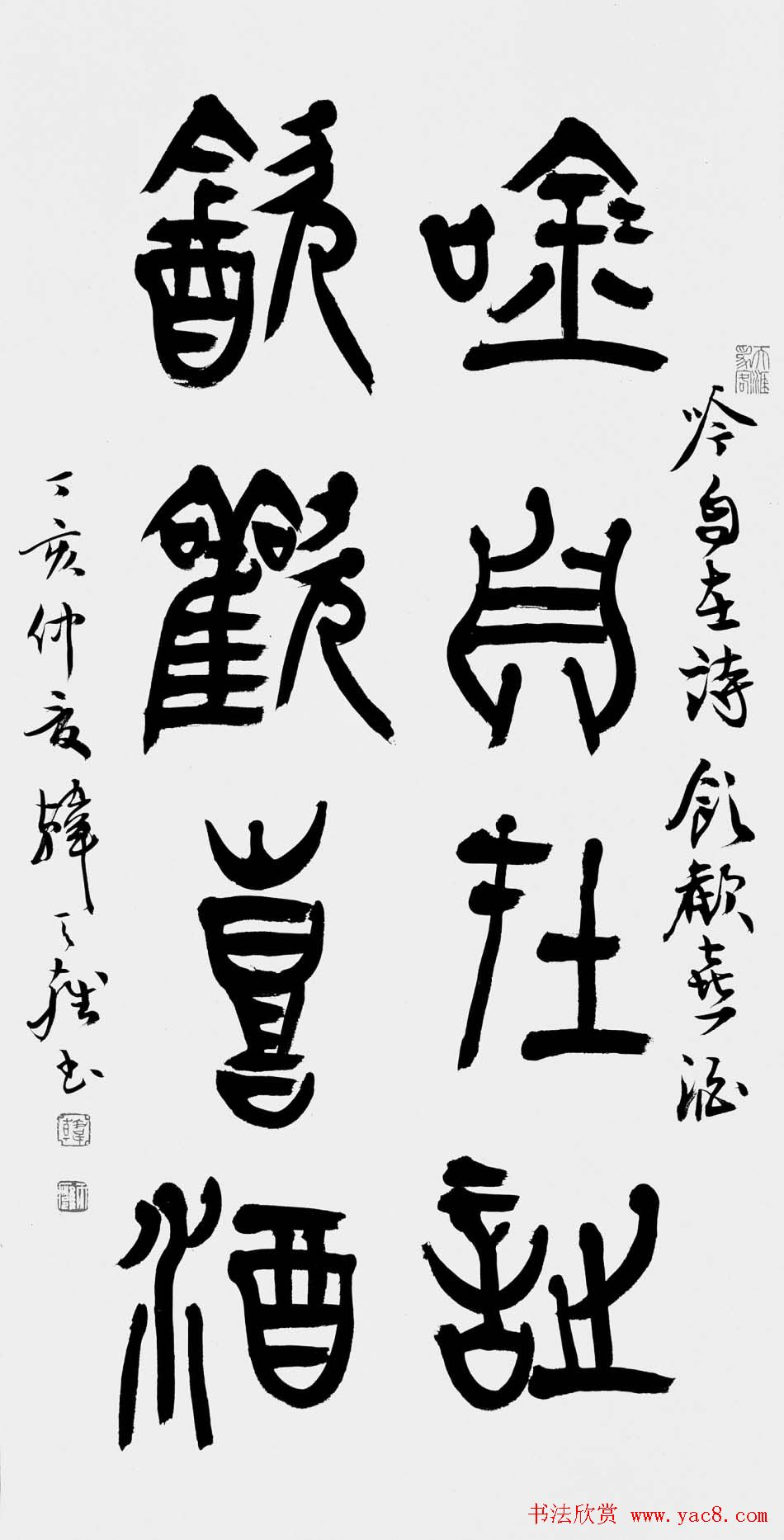 韩天雍书法篆书作品欣赏