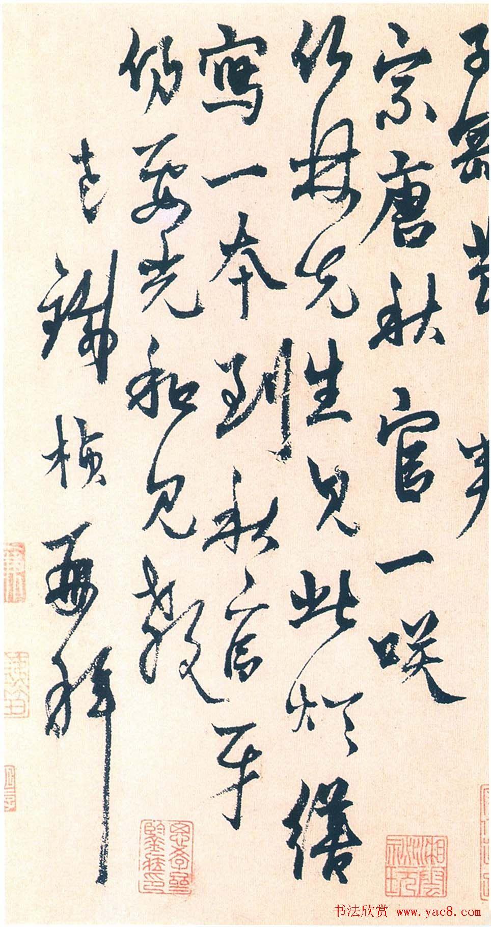 杨维桢行书作品《元夕与妇饮诗》