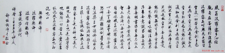 郑绍钧行书书法作品《心经》两种