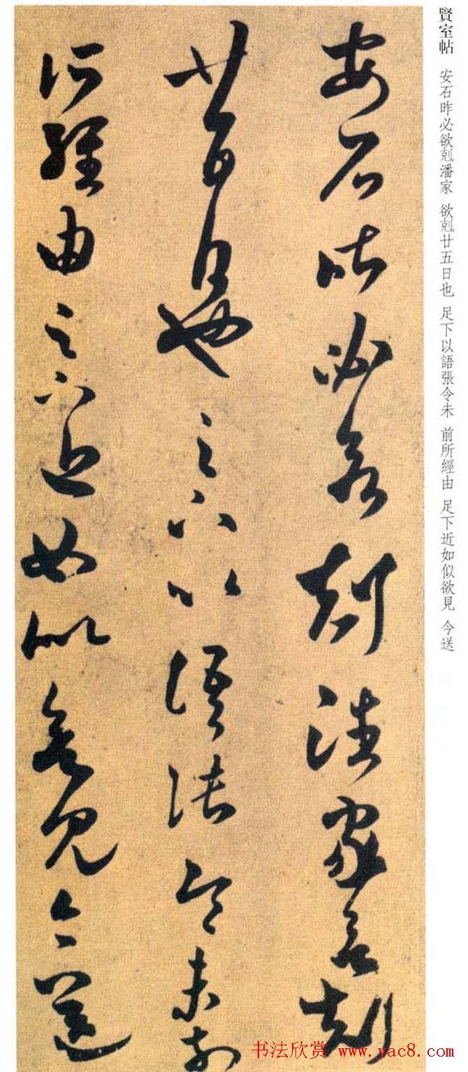 王羲之草书欣赏《贤室帖》两种