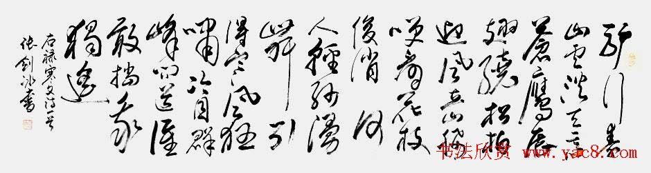 张剑冰行草书法作品欣赏