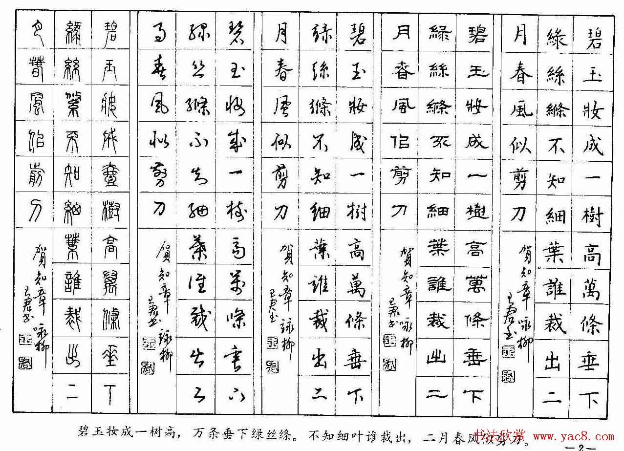 五体钢笔字帖下载《历代绝句百首》