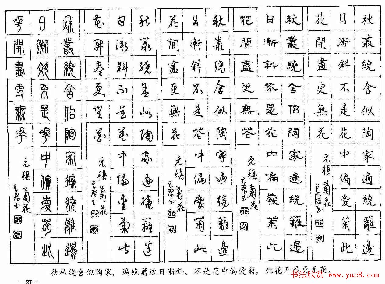 五体钢笔字帖下载 历代绝句百首 第14页 钢笔字帖 书法欣赏图片