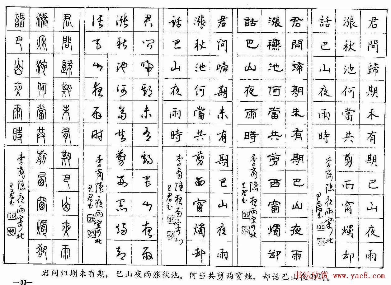 五体钢笔字帖下载 历代绝句百首 第17页 钢笔字帖 书法欣赏图片
